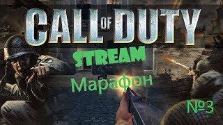 Марафон прохождения Call of Duty. На ветеране.№3