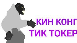 КИН КОНГ ТИК ТОКЕР-(Рисуем Мультфильмы 2)