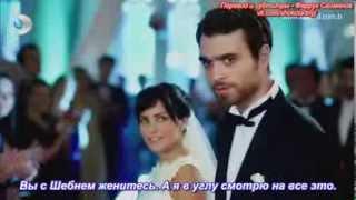 л.Ю.Б.О.В.Ь. (A.Ş.K.) - 1-ый трейлер с русскими субтитрами