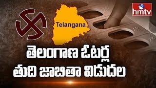 Telangana Voters List: 2.73 crore voters in Telangana, EC Releases Voters List | hmtv