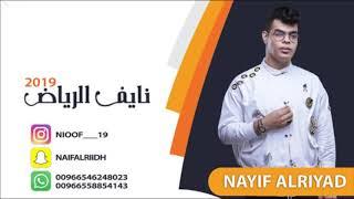 نايف الرياض, اغنية, عسى ماشر ,فرقة السعد2019