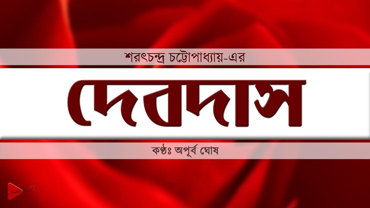 দেবদাস – শরৎচন্দ্র চট্টোপাধ্যায় (সম্পূর্ণ উপন্যাস) (Devdas - Sarat Chandra Chattopadhyay)   Novel