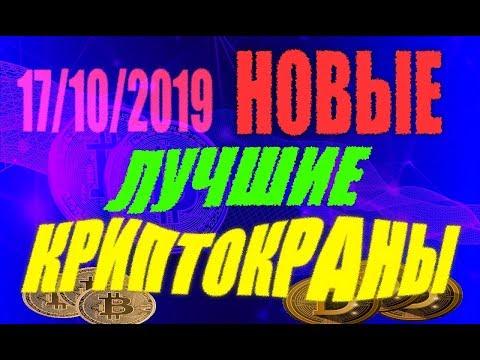 17/10/19 NEW!!! Новые и лучшие краны криптовалют