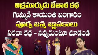 Bed Time Super Stories : Vikramarka Bethala Kathalu || Moral Stories by Ramaa Raavi || SumanTV Life