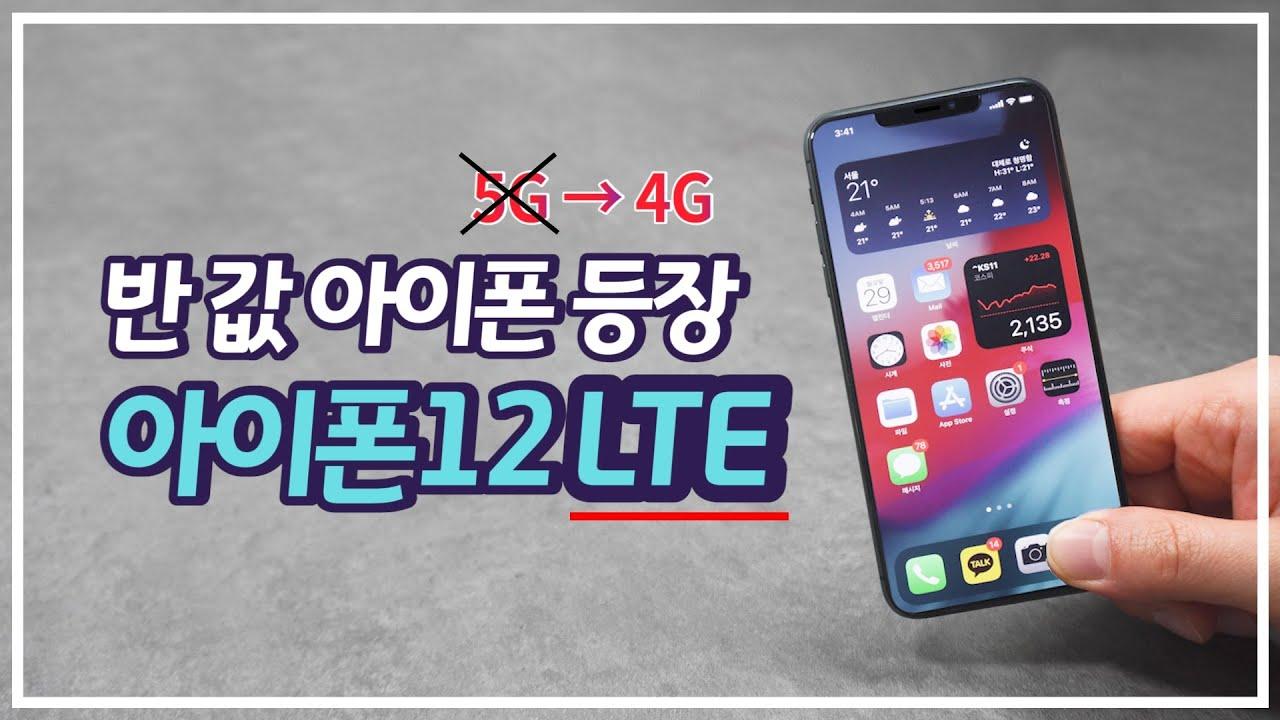 12년 전 가격 아이폰12 4G LTE / 갤럭시노트20(안드로이드)의 가격 위기. 돌파구는 삼성의 OOOO