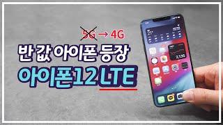 12년 전 가격 아이폰12 4G LTE / 갤럭시노트2…