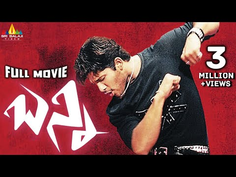 Bunny | Telugu Latest Full Movies | Allu Arjun, Gowri Mumjal | Sri Balaji Video