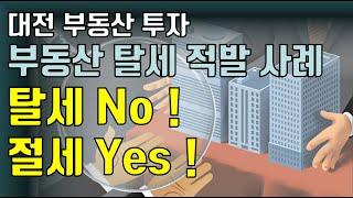 부동산 탈세 적발 사례! 대전 부동산 투자!
