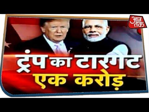 भारत दौरे को लेकर Trump का जोश हाई है....अब 1 करोड़ लोगों का टारगेट !