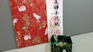 Grimm Hobby Rabbit Sakura Yuzen Chiyogami Origami Paper Unboxing!