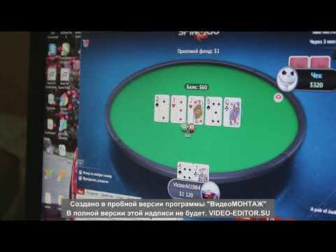 Видео Покер хабаровск