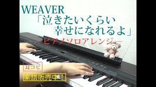 【楽譜販売中】WEAVER 「泣きたいくらい幸せになれるよ」耳コピ ソロピアノ