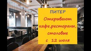 Питер Открывают Кафе Рестораны Столовые