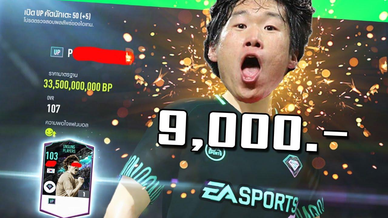 เติมกิจกรรม 9,000บาท ล่า Park Ji-Sung ที่รอคอยมาทั้งชีวิต!! [FIFA Online 4]