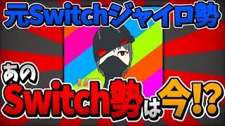 【紹介動画】あのSwitch勢は…今︎元Switchジャイロ勢︎NEXUS所属…