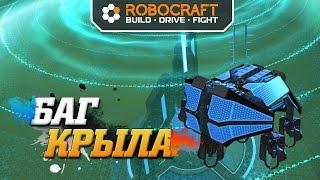 Баг крыла. Robocraft видео .