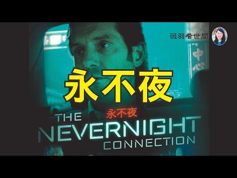 薇羽看世间:【中文字幕】一部基於真实故事改编的FBI电影。