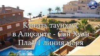 Купить таунхаус в Аликанте. Сан Хуан Плая 1 линия моря. Недвижимость в Испании.