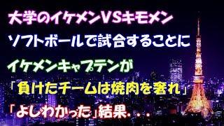 【スカッとする話】大学のイケメンVSキモメン、ソフトボールで試合す...