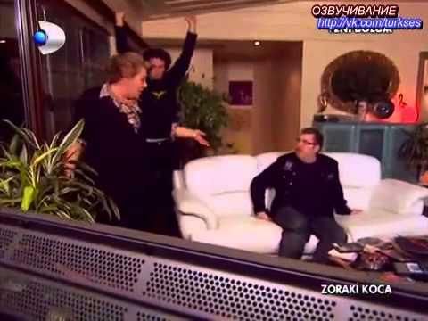 Zoraki Koca episode 25 of 26 - Муж по принуждению 25 серия из 26 (русская озвучка)