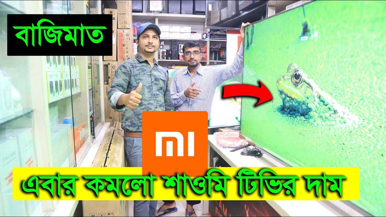 কমে গেলো শাওমি টিভির দাম || Mi TV price in BD