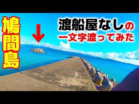 【潜入】普通は絶対に渡れない離島の一文字で釣りしてみた!【石垣/鳩間島遠征#2】