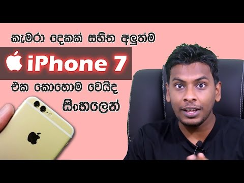 iphone 7 Specs Rumors price release data in Sinhala Sri Lanka