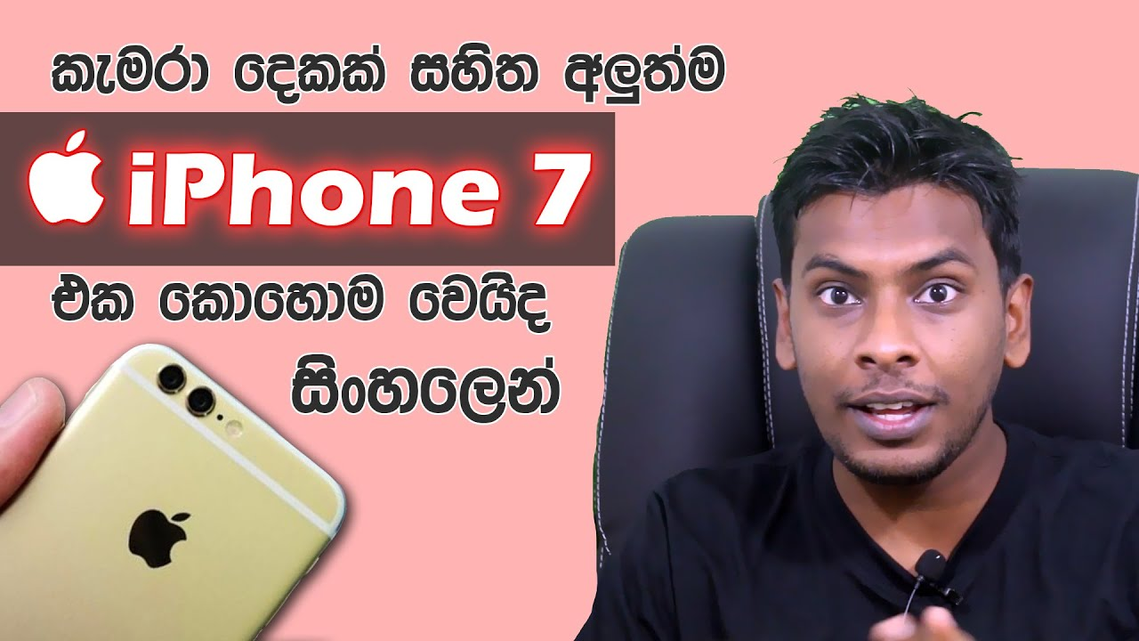 සිංහල Geek Show - iphone 7 Specs Rumors price release data in Sinhala Sri  Lanka