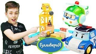 Робокар Поли и его друзья - приключения машинок. Видео для детей.