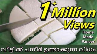 5 മിനുട്ടിൽ വീട്ടിൽ പനീർ ഉണ്ടാക്കുന്ന വിധം | Home Made Paneer | Recipe 31