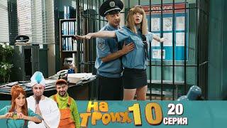 ▶️ На Троих 10 сезон 20 серия🔥 Скетчком от Дизель Студио | Угар и Приколы 2021