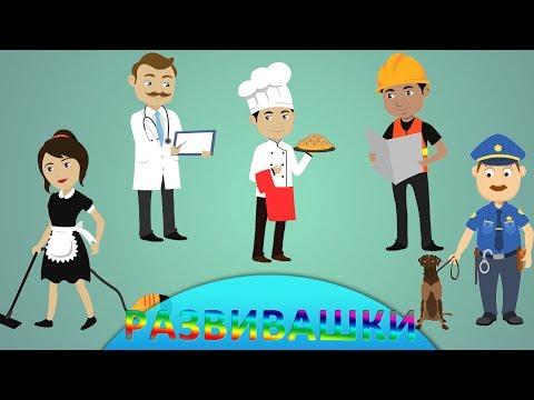 Английский для Детей Учим профессии English For Kids. Learning The Profession Education Video