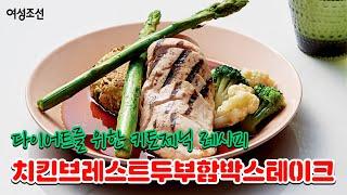 [다이어트를 위한 키토제닉 레시피] 치킨브레스트두부함박…
