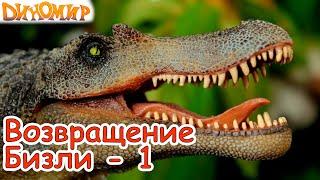 Динозавры - Самый жестокий хищник Спинозавр