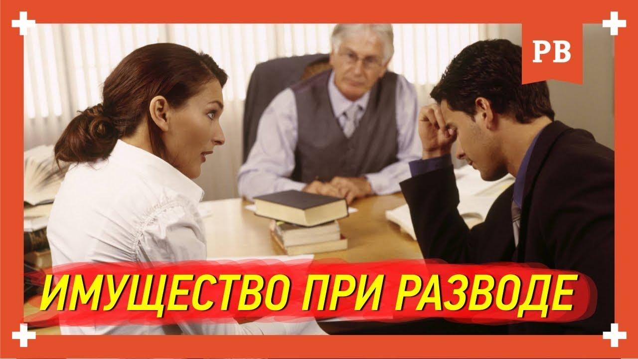 Проблемы в отношениях - Помощь жене после развода. Раздел имущества. Оставлять имущество?