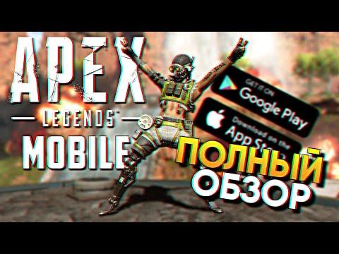 Обзор мобильной игры Apex Legends Mobile на Андроид и IOS / Новости Апекс Легендс Мобайл дата выхода