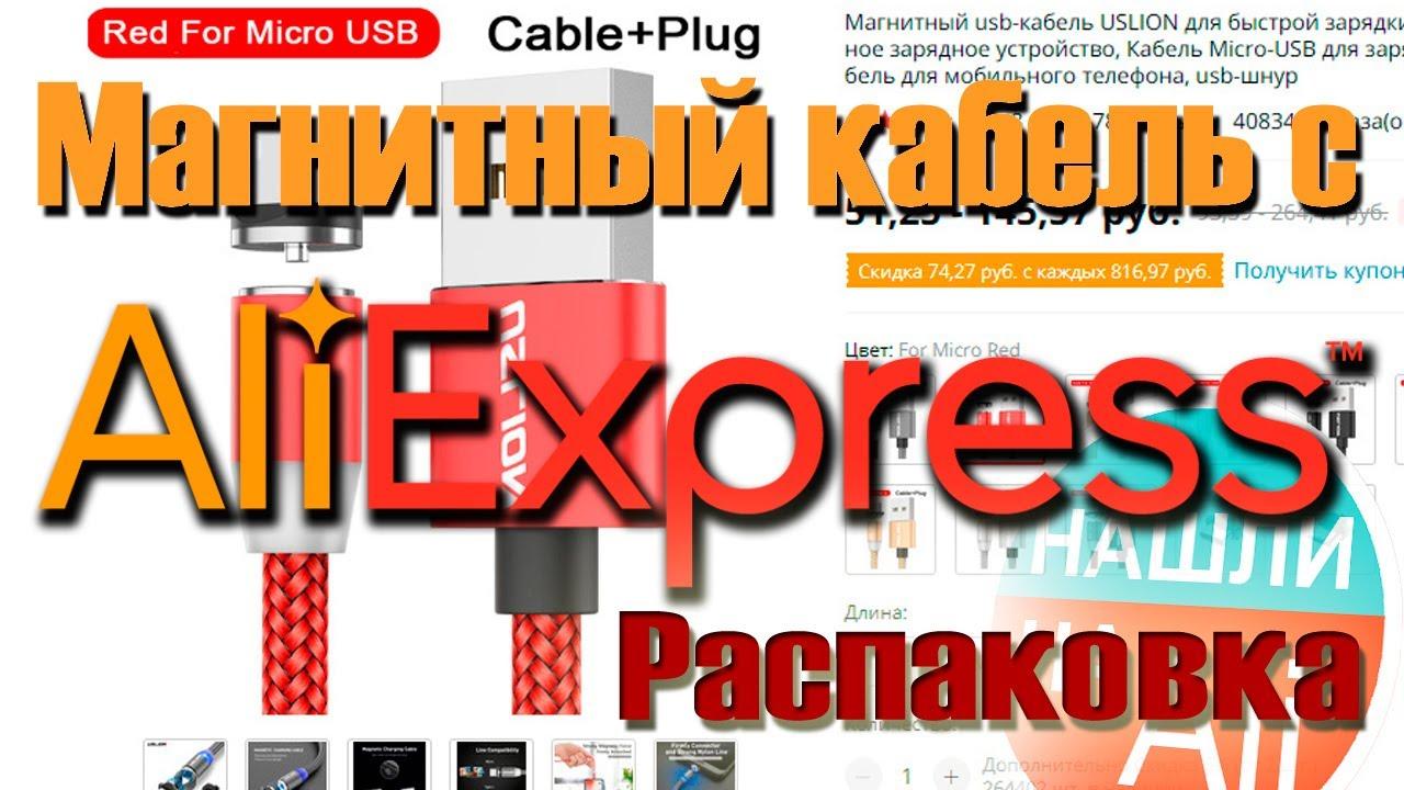 Магнитный usb кабель для зарядки телефона с Али экспресс.