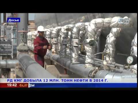 «КазМунайГаз» добыл 12 млн тонн нефти в 2014 году
