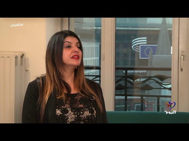 بالعربي.. مع منال مسالمي - المستشارة السياسية لشؤون الشرق الأوسط وشمال أفريقيا في البرلمان الأوروبي