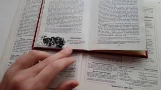 Свидетели Иеговы. Армагеддон.