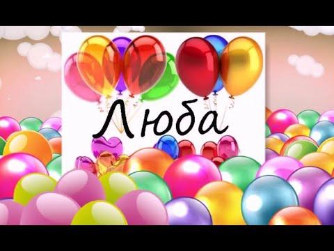Люба,Любочка,Любаша!!!С Днём рождения!!!