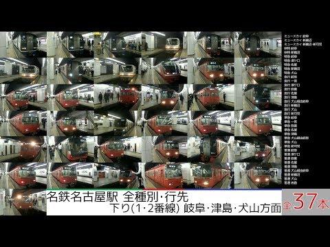 【全37種類】名鉄名古屋駅 全種別・行先 下り 岐阜・津島・犬山方面