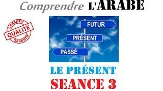 Comprendre l'Arabe - Le Présent [Séance 3]