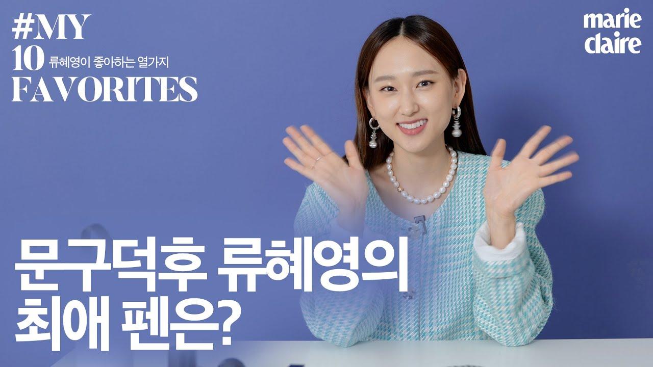 '줌'으로 로스쿨LAW SCHOOL 친구들 모으는 강솔AㅣRYU HYE YOUNG류혜영 MY 10 FAVORITESㅣ