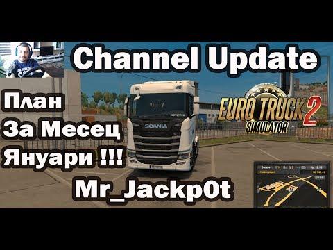 Euro Truck Simulator 2 #43 Лек Channel Update