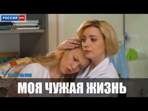 Сериал Моя чужая жизнь (2019) 1-4 серии фильм мелодрама на канале Россия - анонс
