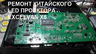Ремонт китайского LED проектора Excelvan X6