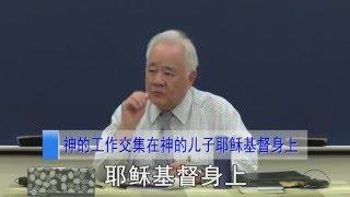 Video 朱韬枢 Titus Chu│成全圣徒:精华篇 29-1 download MP3, 3GP, MP4, WEBM, AVI, FLV Oktober 2018