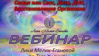 Тета Хилинг с Ликой Мелик Егановой. Семья или Секс, Дети, ДНК, Восстановление организма.