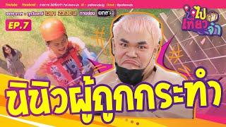 นินิว ผู้ถูกกระทำ T_T | HIGHLIGHT  รายการ ไปเที่ยวจ้า Pai-Teaw-Ja EP7